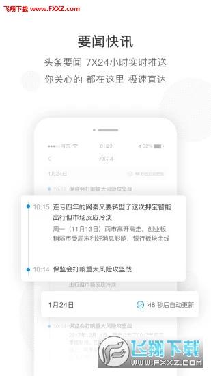 可来股票app最新版v2.11.12截图2
