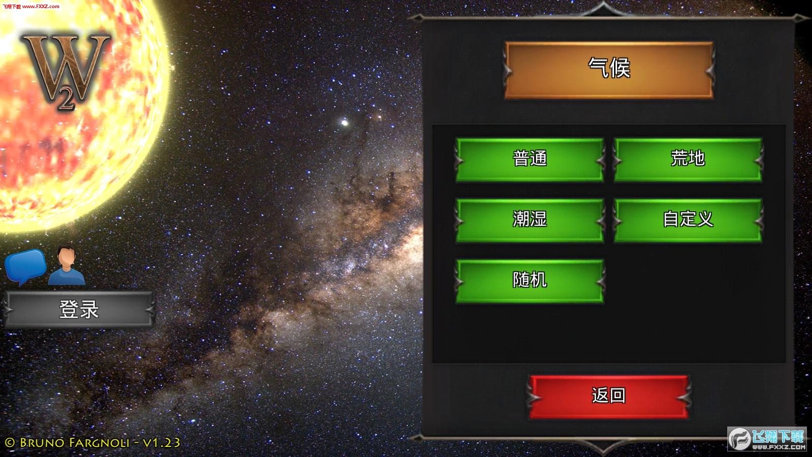 我的文明2安卓版1.23截图0