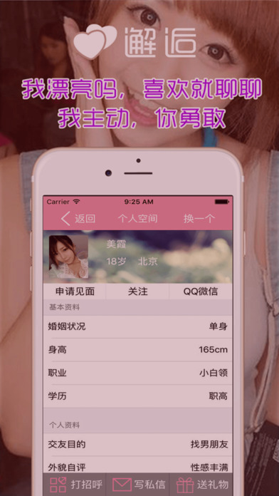文爱社区app手机版2.7网页版截图0