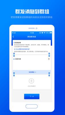 微信qq群助手app1.0.5截图0