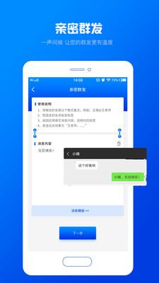 微信qq群助手app1.0.5截图1