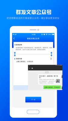 微信qq群助手app1.0.5截图4