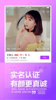 欢语app最新版1.0.3截图3