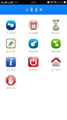 手机儿童安全模式2.0.2截图0