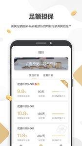 金益金服appv3.1.1截图0