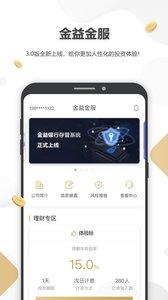 金益金服appv3.1.1截图2