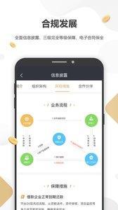 金益金服appv3.1.1截图3