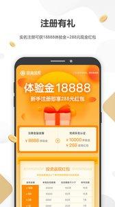金益金服appv3.1.1截图1