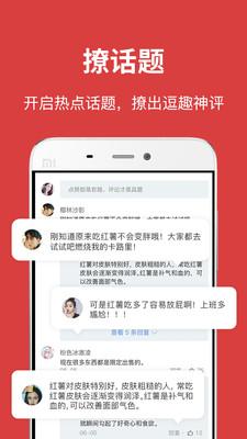 曹粉堆app安卓版1.1.2截图3