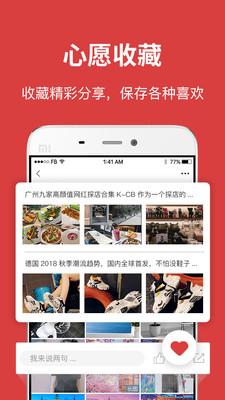曹粉堆app安卓版1.1.2截图2