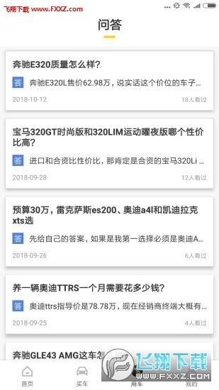 千橡汽车app安卓版v1.0.0截图2