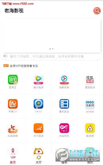 老海影视app4.0.7截图3