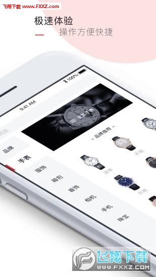 壹圆当铺app安卓版v1.0.0截图0