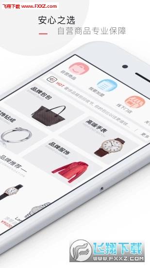 壹圆当铺app安卓版v1.0.0截图2
