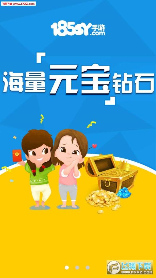 185手游盒子appv4.1.9截图2