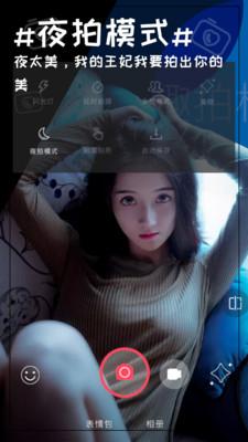 趣拍相机app安卓版1.0.1截图3