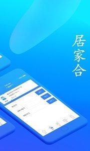 居家合app手机版v3.3.2截图2