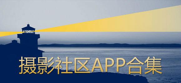 摄影社区APP推荐_好用的摄影社区APP_摄影社区APP合集