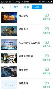 智慧萧山app安卓版4.0.1截图2