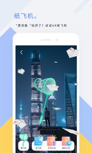 ARchat社交appv1.5.6截图2