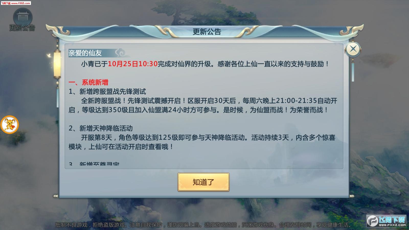 碧血清霜官方手游2.3.0截图1