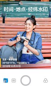 水印今日相机APP安卓版1.0.0.109截图0