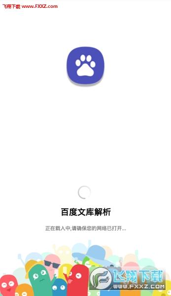 百度文库解析接口appv1.0免会员截图0
