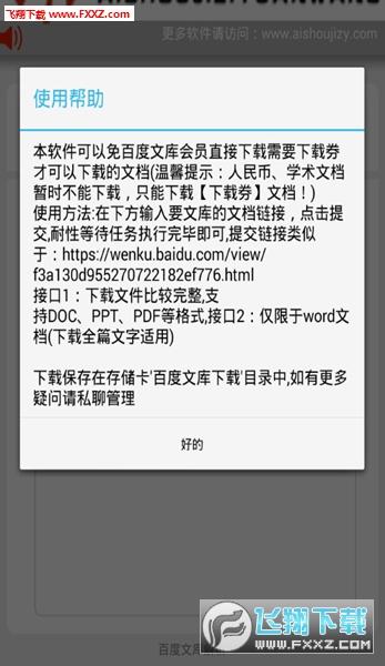 百度文库解析接口appv1.0免会员截图2