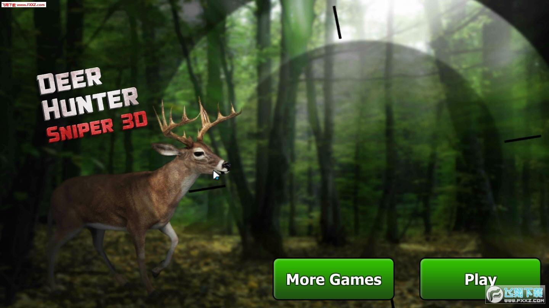 猎人狙击手3D1.01截图3
