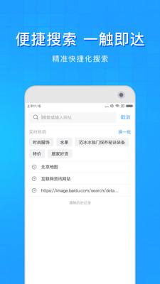 淘啦浏览器app1.1.0截图0