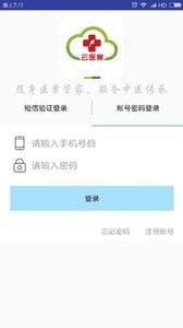 云医案app官方版v1.0.3截图1