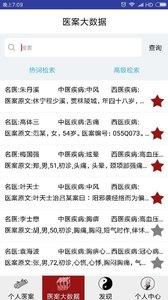 云医案app官方版v1.0.3截图3