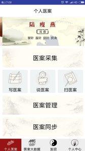 云医案app官方版v1.0.3截图2
