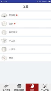 云医案app官方版v1.0.3截图0