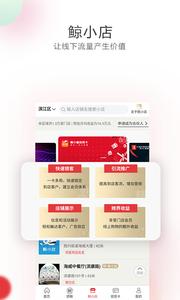 鲸小喜app安卓版v2.2.2截图0