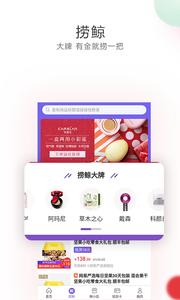 鲸小喜app安卓版v2.2.2截图1