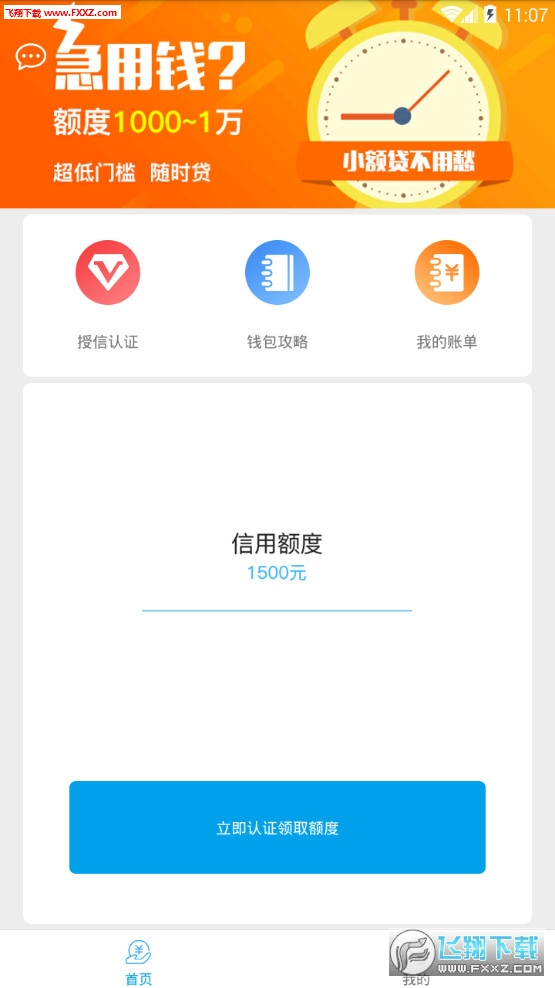 及时雨贷款app1.2.1截图1