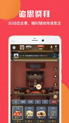 族谱(亲情社交)app2.3.2.1截图0