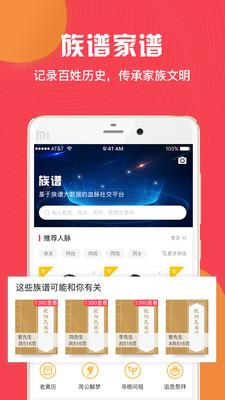 族谱(亲情社交)app2.3.2.1截图2