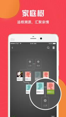 族谱(亲情社交)app2.3.2.1截图1