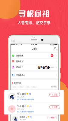 族谱(亲情社交)app2.3.2.1截图3
