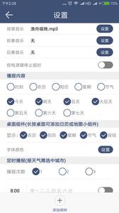 农夫天气APP手机版V2.0.3截图0