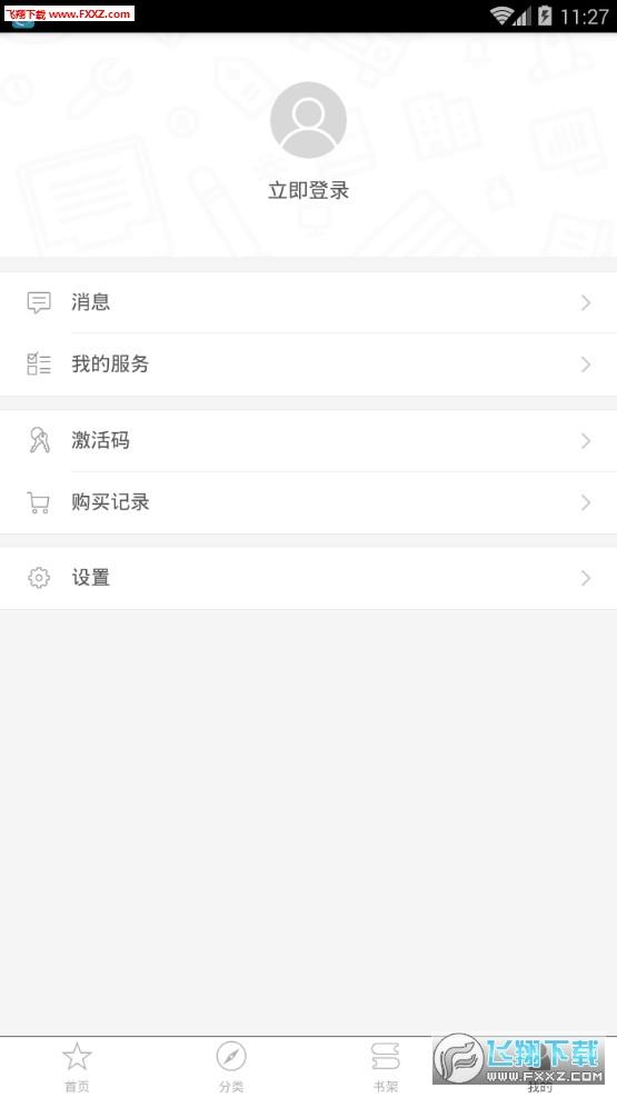 华理日语app2.32.016截图2
