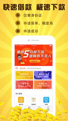 猪猪钱贷app0.0.22截图1