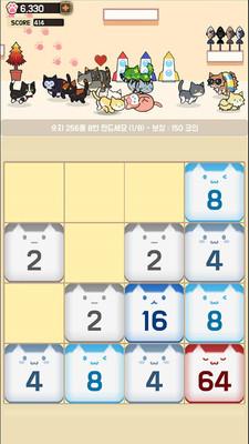 猫咪之家2048安卓版v0.2.9截图1