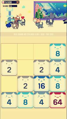 猫咪之家2048安卓版v0.2.9截图0