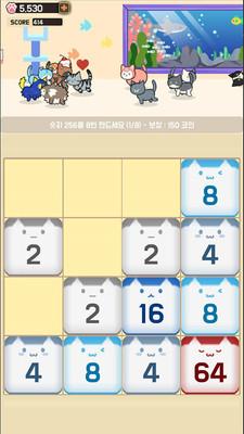 猫咪之家2048安卓版v0.2.9截图2