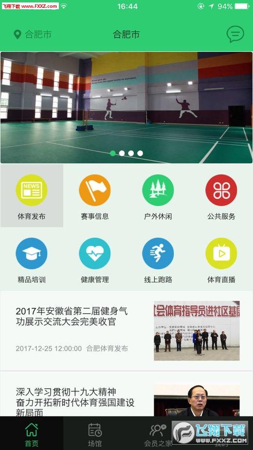 运动合肥appv1.0.5截图0