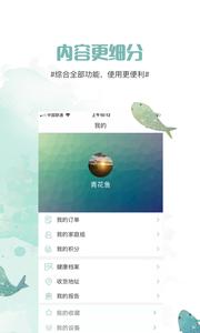 青花鱼APP安卓版1.5.0截图2