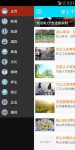掌上千岛湖app安卓版3.2.1截图0